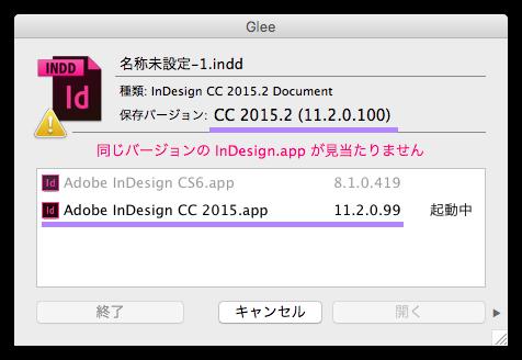 CC 2015.2のバージョン検出